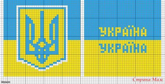 Помогите найти схемку герба Украины-монохром. Очень нужно. - Вышивка и все о ней - Страна Мам