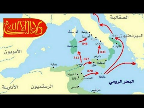 كتاب دولة الأغالبة في تونس وإيطاليا والجزائر وليبيا Youtube In 2021 Map Map Screenshot