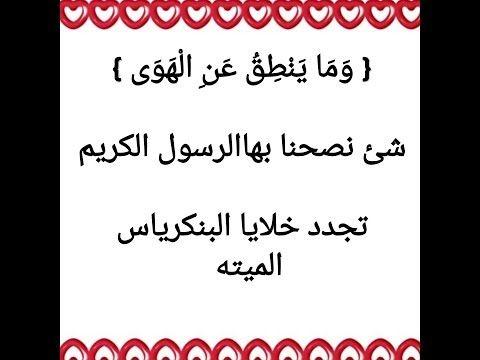 بديل الانسولين تجديد خلايا البنكرياس الميته بشئ وصانا به الرسول صل الله عليه وسلم Youtube Arabic Food Food And Drink