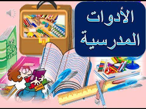 اناشيد مدرسية اسماء الادوات المدرسية Anachid Madrassia Adawatt Madr Electronic Products