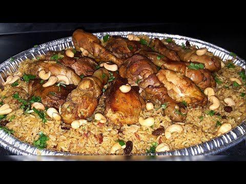 الكبسة السعودية بالدجاج على اصولها خطوة بخطوة و المذاق يا سلام Kabssa Saudia Youtube Cooking Recipes Food Recipes