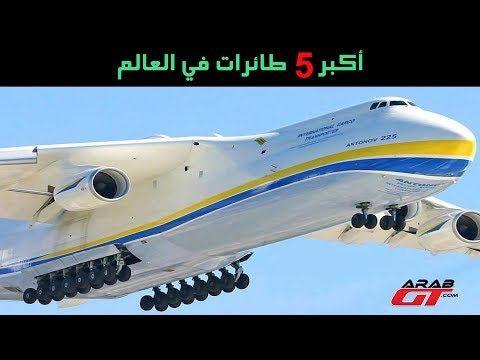 أكبر 5 طائرات في العالم Youtube Aircraft