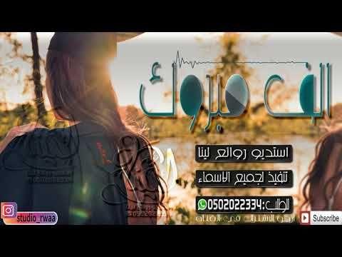 شيلة حماسية تخرج الــف مــبــروك جديد 2019 Channel