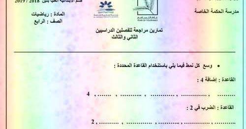 متابعي موقع تعليم الإمارات ننشر لكم مراجعة مادة الرياضيات للصف الرابع الفصل الدراسي الثانى والثالث 2019 2018 وفقا لمنهاج الامارات مراجعة رياضيات ل Math Grade