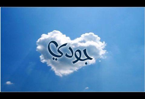 معنى اسم جودي صفات حاملة اسم جودي Friends Forever Arabic Calligraphy