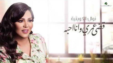 كلمات اغنية قضى عمري وانا احبه نوال الكويتية موقع كلمات Lyrics