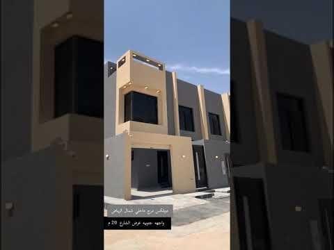 فلل دوبلكس درج داخلي شمال الرياض Youtube House Styles House Plans House