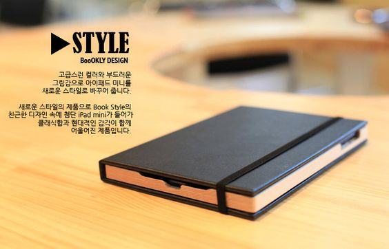 iPad mini Case : Black Maple by Boookly  - Maple wood & Black leather book style case. $88.00, via Etsy.