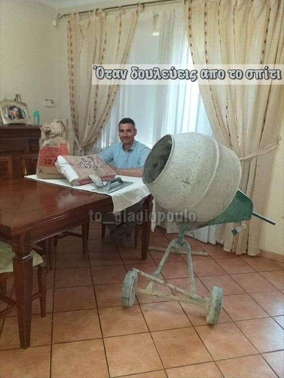 Όταν δουλεύεις απο το σπίτι | to_giagiopoulo