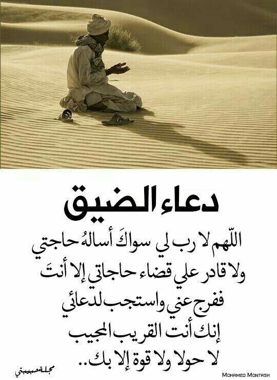Pin By Fatima Alzahraa On دعاء Quran Quotes Love Islamic Inspirational Quotes Islamic Phrases