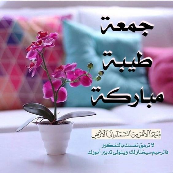 صور جمعة طيبة مباركة عالم الصور Beautiful Morning Messages Jumma Mubarik Juma Mubarak Images