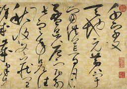 Zhao Ji: Thousand Character Classic
