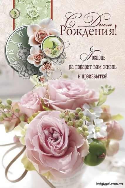 Hristianskie Otkrytki S Dnem Rozhdeniya 5 Tys Izobrazhenij Najdeno V Yandeks Kartinkah Birthday Greeting Cards Birthday Greetings Birthday Wishes