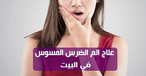 علاج الم الضرس المسوس في البيت تصاب الاسنان بالتسوس وهذه حالة طبيعية ولها العديد من الاسباب لكن في بعض الاحيان الضر T Shirts For Women Graphic Tank Top Women