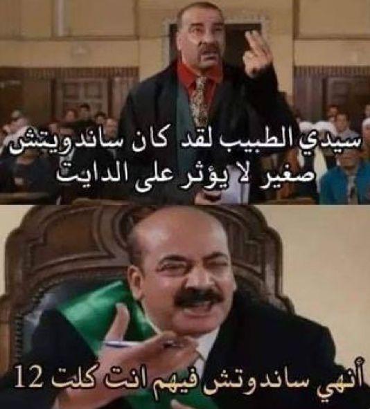 Pin By Habiba Eletreby On 4a7t Ma7t Arabic Funny Funny Memes Arabic Jokes