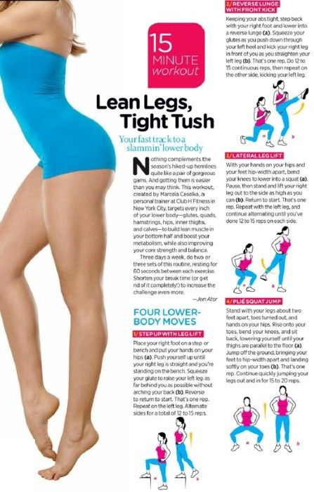 Lean legs, tight tush!