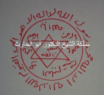 الوقاية والتحصين من الجان الكافر اللئيم والسحر اللعين The Secret Book Ebooks Free Books Islamic Messages