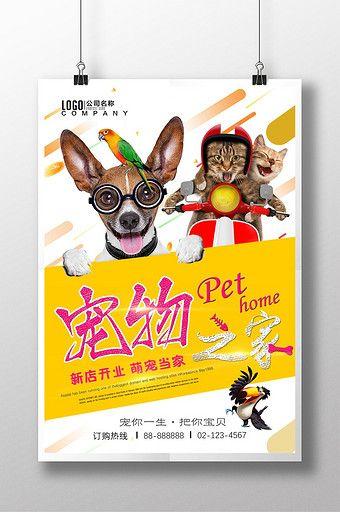 Pet House Pet Shop Cat Dog Cartoon Poster Cat Dog Cartoon Pets