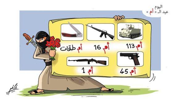 كاريكاتير جريدة الجمهورية (لبنان)  يوم الأربعاء 25 مارس 2015  ComicArabia.com  #كاريكاتير