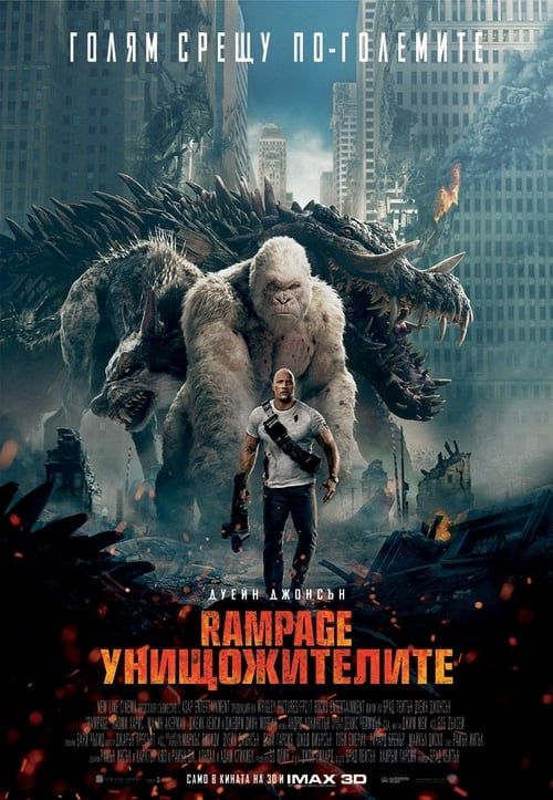 123movies Watch Rampage 2018 Full Movie Online Hd Com
