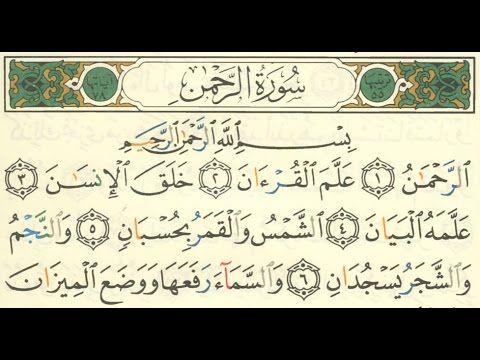 سورة الرحمن مكتوبة الشيخ ماهر المعيقلى بجودة عالية Quran Verses Verses Quran