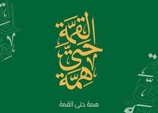 صور تهنئة اليوم الوطني السعودي ال 90 رمزيات همة حتى القمة In 2020 Happy National Day September Images Book Wallpaper