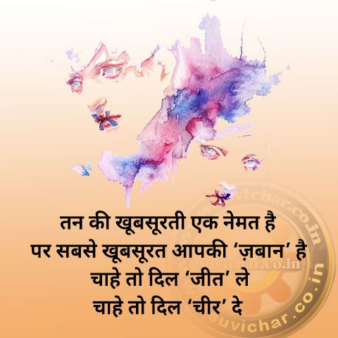 Pin by suvichar.co.in on Hindi Suvichar | Pinterest