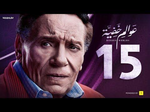 1248 Awalem Khafeya Series Ep 15 عادل إمام Hd مسلسل عوالم خفية الحلقة 15 الخامسة عشر Youtube Youtube Fictional Characters John