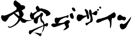 """""""文字デザイン""""(moji design)・・・Letter Design"""" #Calligraphy #Shodo #Letter Design #書道 #漢字kanji #Kalligrafie #Caligrafía #Calligraphie"""
