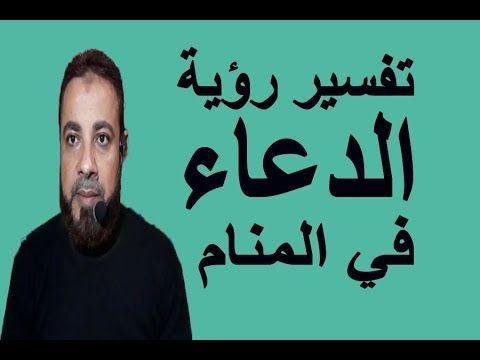 تفسير حلم رؤية الدعاء في المنام اسماعيل الجعبيري Youtube In 2020 Calligraphy Arabic Calligraphy Arabic