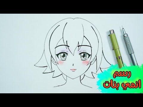 رسم انمي سهل رسم عين انمي كيوت رسم سهل وجميل رسومات سهله وبسيطة How To Draw Anime Youtube Dance Poses Mario Characters Art