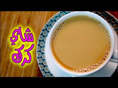شاي كرك عدني في دقيقة Karak Tea Youtube Dessert Recipes Hot Drink Food