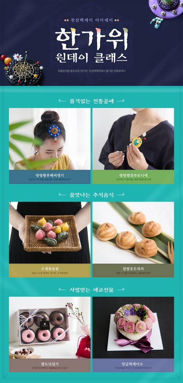 1300K 아카데미 추석 시즌 기획전 - 이벤트 :: 천삼백케이