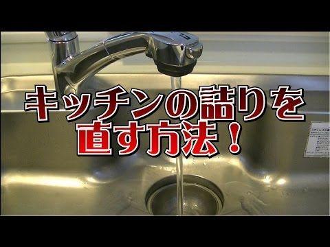 台所の排水溝つまりを自力で解消するとっておきの方法4選