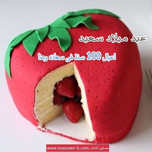 صور عن عيد الميلاد 2018 تهنئة عيد ميلاد سعيد Easy Cake Decorating Best Birthday Cake Recipe Momofuku Cake