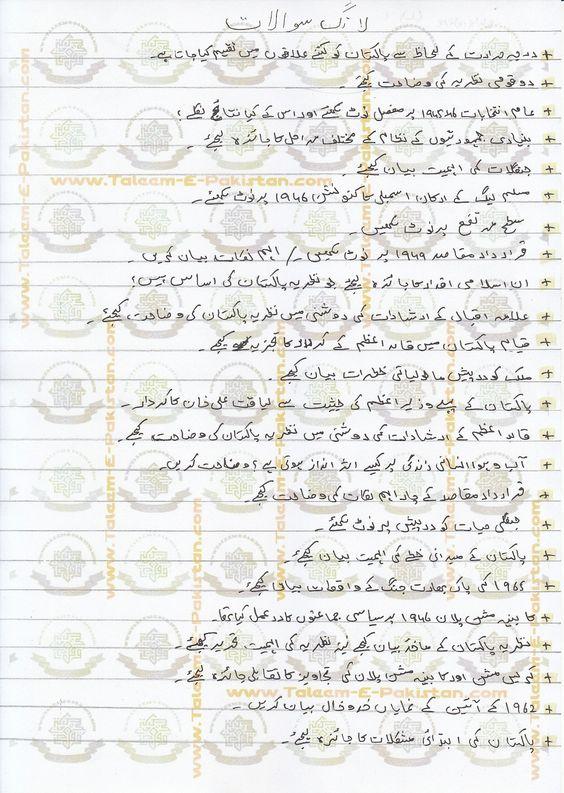 Pakistan Studies Long Questions Guess Paper 9th Class 2016 1