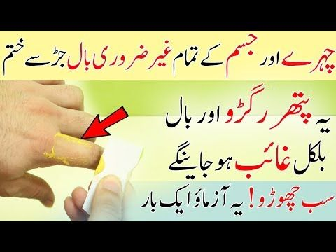 Unwanted Hair Removal At Home In Hindi How To Remove Facial Hair At Home Youtube Unwanted Hair Removal At Home Hair Removal Unwanted Hair