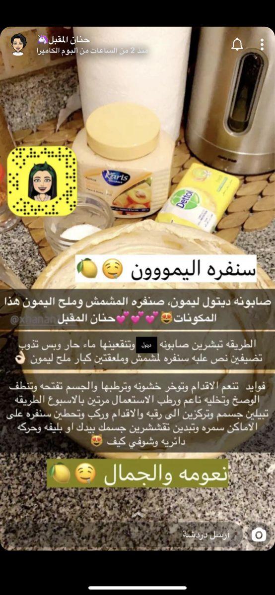 Pin By Hebdbjd On عنايه In 2020 Beauty Skin Care Routine Skin Care Mask Skin Care Women