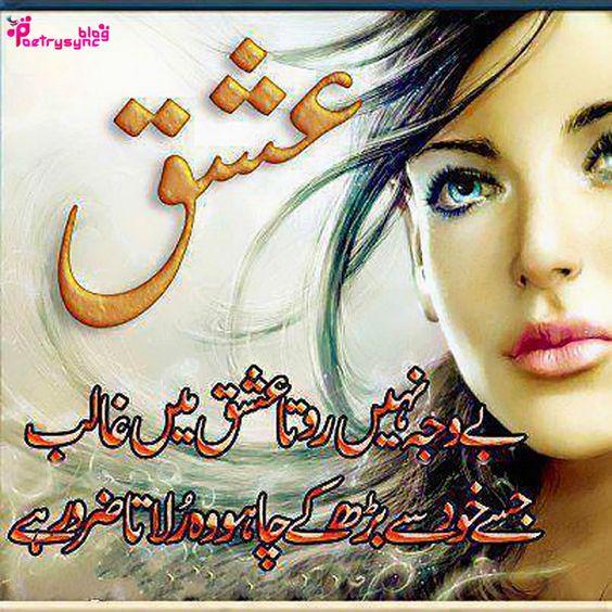 Mirza Ghalib Sahab Ke Qalaam Se: Mirza Ghalib, Romantic And Poetry On Pinterest