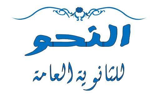 مذكرة نحو للصف الثالث الثانوي شرح وتدريبات نتعلم ببساطة Calligraphy Arabic Calligraphy