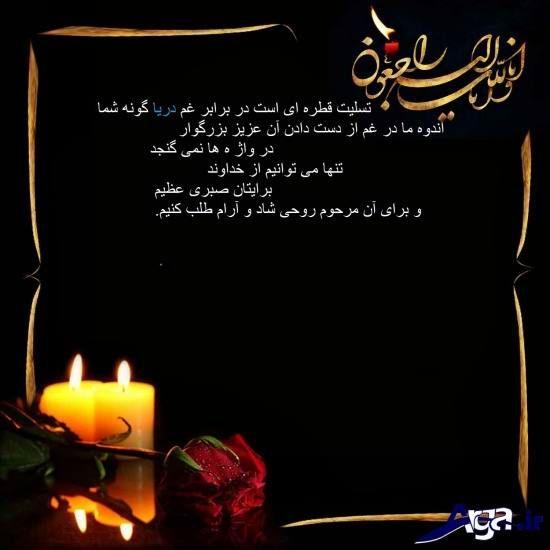 پیام تسلیت فوت مادر با انواع متن های رسمی و صمیمی Romantic Song Lyrics Beautiful Arabic Words Romantic Songs