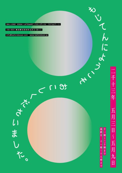 Japanese Exhibition Poster: Welcome to Mojiten. Ryo Kuwabara. 2013