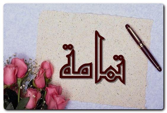 معنى اسم تمامة وصفات حامل الاسم الشديدة الكمال Tamamah اسم تمامة اسماء بنات اسماء عربية Food Desserts Cake