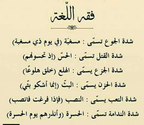 Pin By Mohammed On لغة العرب Words Quotes Islamic Phrases Inspirational Words