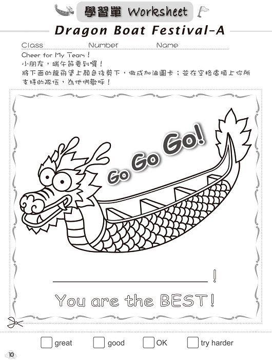03b Dragon Boat Festival Student Eng Dragon Boat Dragon Boat Festival Boat