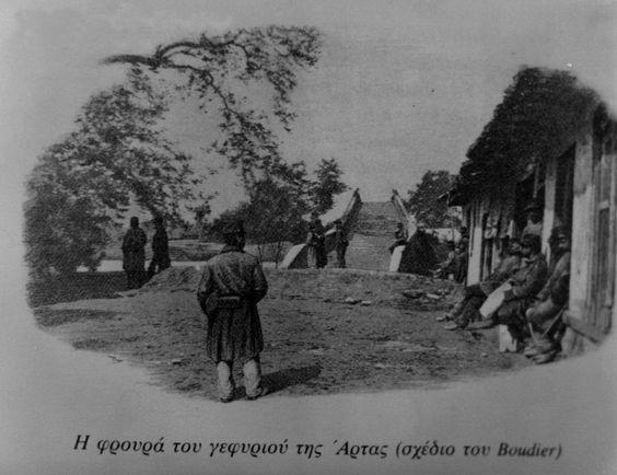 Το γεφύρι της  Άρτας, Τα σύνορα με Τουρκία, 1881