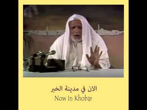 من ذاكرة رمضان الشيخ علي الطنطاوي رحمه الله متحف الطيبين الطنطاوي Youtube Movie Posters Poster Movies