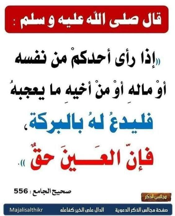 Pin By Demelza On Hadith Islam Facts Islamic Quotes Ahadith