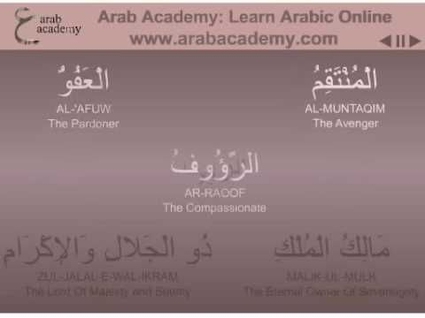 99 Names of Allah (in Arabic with English translation)