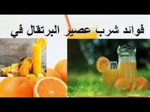 36 عصير الحامض منعش بكمية كبيرة مع الطريقة الصحية للإحتفاض به في المجمد Youtube Lebanese Recipes Milkshake Glass Of Milk